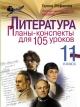 Литература 11 кл. Планы-конспекты для 105 уроков. Учебно-методическое пособие